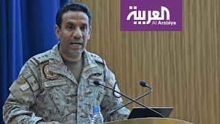 التحالف: الأسلحة التي استهدفت أرامكو صنعت في إيران