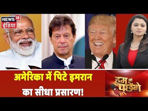 USA में पिटे Imran Khan का सीधा प्रसारण! | देखिये Hum Toh Poochenge Neha Pant के साथ