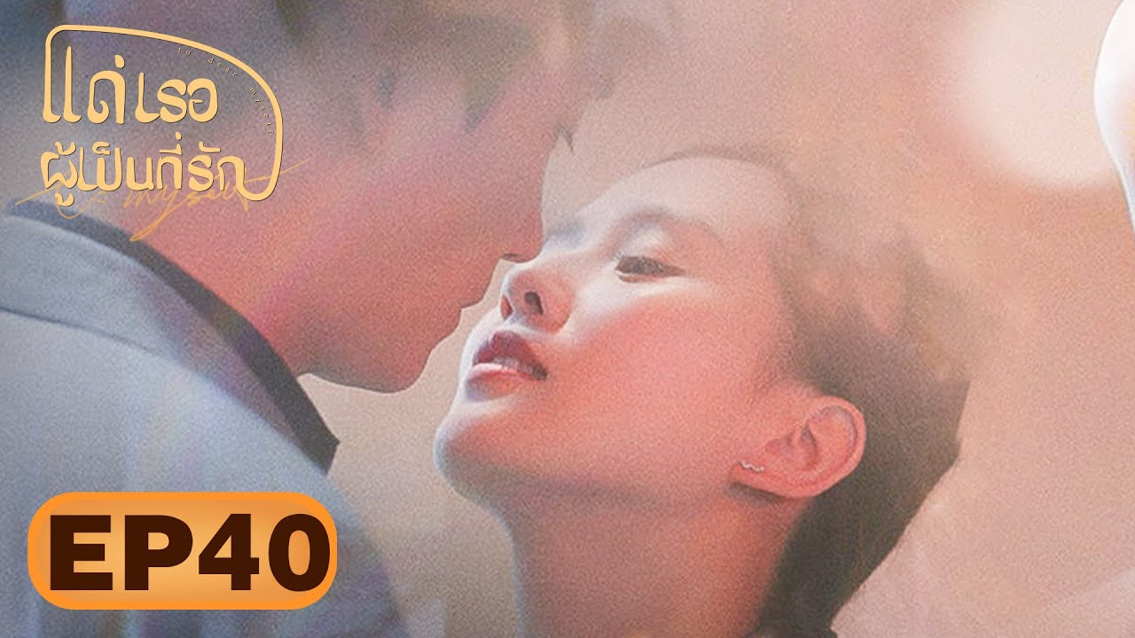 [ซับไทย] แด่เธอผู้เป็นที่รัก (To Dear Myself) | EP40 | รักโรแมนติก 2020 | (ซีรีส์จีนยอดนิยม)
