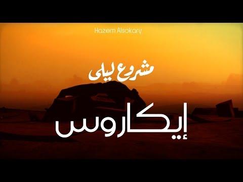 Mashrou' leila - Icarus | مشروع ليلى - ايكاروس  (Lyrics Video) ᴴᴰ