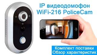 Умный IP Видеодомофон WIFI-216 | Характеристики и Комплектность | ukrdomofon.in.ua(, 2016-12-04T22:12:31.000Z)