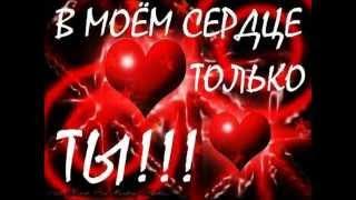 С Днём Святого Валентина,любимый мой!!!