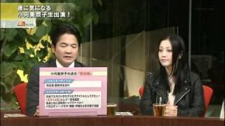徳に気になるでは小向美奈子さんがゲストとして来られます。