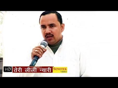 Teri Lila Nyari || तेरी लीला न्यारी  || Haryanvi Ragni