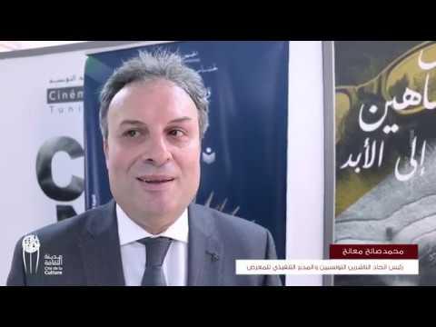 المدير التنفيذي للمعرض الوطني للكتاب التونسي محمد صالح معالج  رئيس اتحاد الناشرين التونسيين