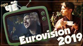 Евровидение - 2019: Перевод и разбор песен
