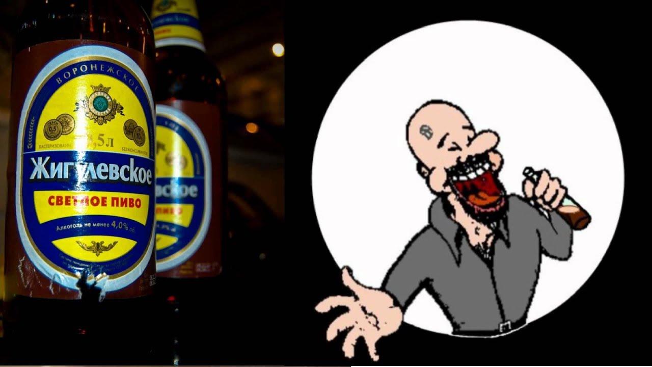 жигулевское пиво картинки прикольные всегда хотелось