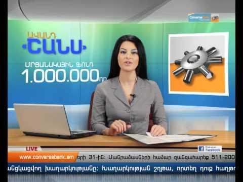 Converse Bank, Deposit