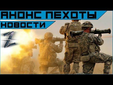 Armored Warfare. Анонс