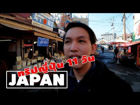 เที่ยวญี่ปุ่นด้วยตัวเองแบบง่ายๆ จากฮอกไกโดถึงคันไซ ( Sapporo to Osaka | JR Pass )