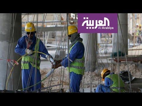 انتهاكات عمالة مونديال قطر