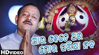 Aau Kete Thara Mora Pariksha Neba Hai Jagata Sai Odia New Bhajan Song Jitendra Kumar Panda