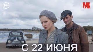 Официальный трейлер фильма «Холодное танго»