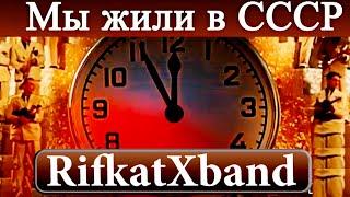 Музыка СССР 1957-1962 (2) RifkatXband Рифкат Сайфутдинов