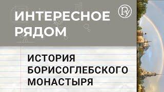 История Борисоглебского монастыря на уроках ОРКСЭ, ИЗО, искусства и истории России