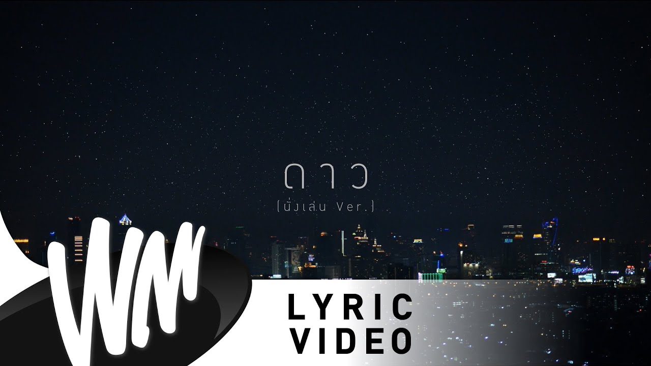 Photo of ดาว (นั่งเล่น เวอร์ชั่น) – ป๊อบ ปองกูล [Official Lyric Video] มาตรฐาน]