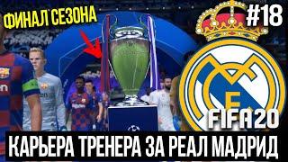 видео: FIFA 20 | Карьера тренера за Реал Мадрид [#18] | ФИНАЛ СЕЗОНА! ИЛИ КАРЬЕРЫ?