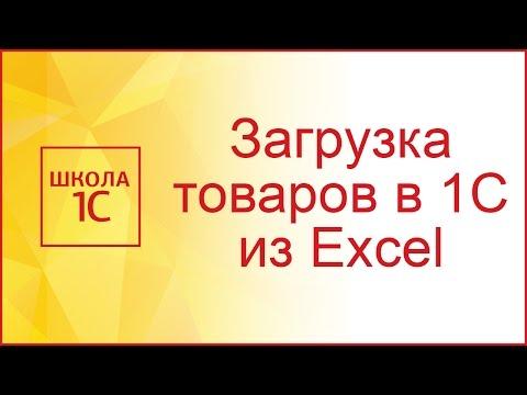 Загрузка в 1С 8.3 из Excel номенклатуры
