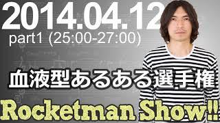 Rocketman Show!! 2014.04.12 放送分(1/2) 出演:ロケットマン(ふか...