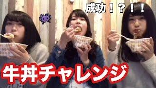 【牛丼チャレンジ】JKなのに成功しちゃった!!??! thumbnail