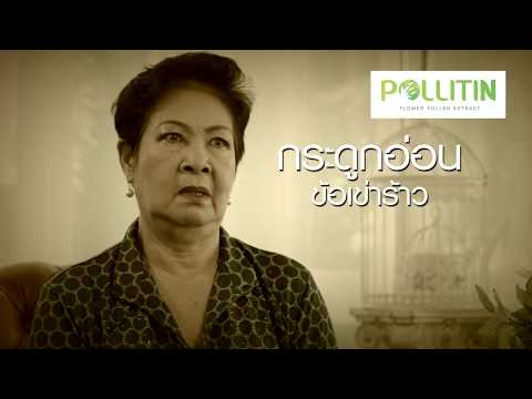 Pollitin Review By คุณ นิรมาน แพ็ตทริอาก้า