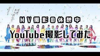 AKB48 57thシングル『失恋、ありがとう』MV撮影の休憩中にYoutube撮影。 少しの時間あれば、どんな場所だって撮影できる!と思って挑戦したんですが、 あまりにも、 ...