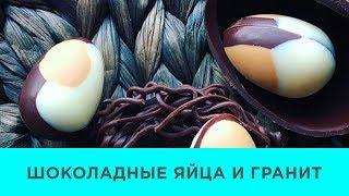 Шоколадный Курс. Урок 11. ШОКОЛАДНЫЕ ЯЙЦА И ШОКОЛАДНЫЙ ГРАНИТ