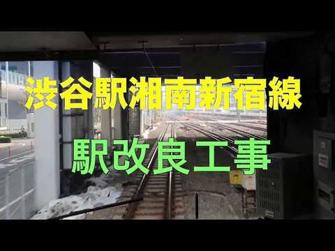渋谷駅改良工事は3番線ホームに移ってます。370m移動して2020年の完成 2019年2月7日