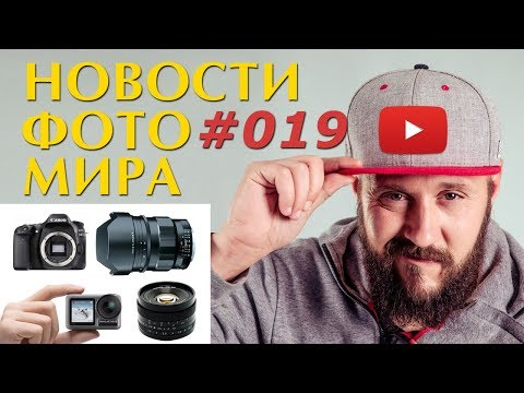 ФОТО НОВОСТИ #19 | Проблемы с Nikon Z6 и Z7 | DJI OSMO Action | Canon 90D | Lightroom | 6+