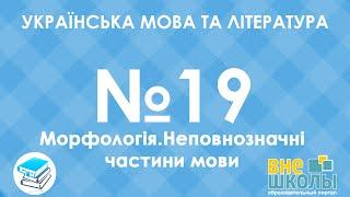 Онлайн-урок ЗНО. Українська мова та література №19. Морфологія. Неповнозначні частини мови