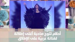 أحلام تتوّج صاحبة أغلى إطلالة لفنانة عربيّة على الإطلاق