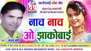Chandan Bandhe   Cg Song   Nach Nach O Jhakobai   New Chhatttisgarhi Geet   Video 2019   KK CASSETTE