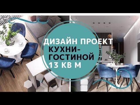 ДИЗАЙН ПРОЕКТ КУХНИ-ГОСТИНОЙ 13 кв.м / Что входит в услуги дизайнера?