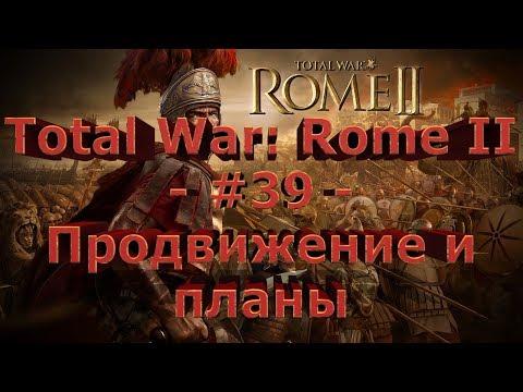 Total War: Rome II - #39 - Продвижение и планы