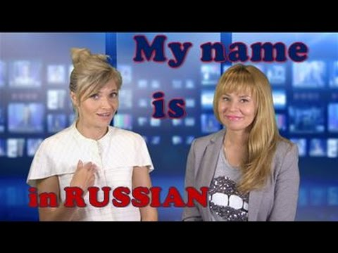Learn Russian - Whay's Your Name? My Name Is, Nice To Meet You