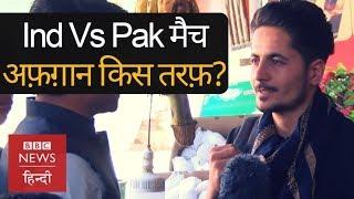World Cup Cricket : India-Pak Match में Afghanistan के लोग किसके साथ हैं?