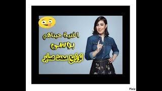 بوسى حبناهم توزيع النسر محمد صابر