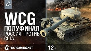 WCG. Полуфинал: Россия против США(, 2012-12-01T03:42:46.000Z)