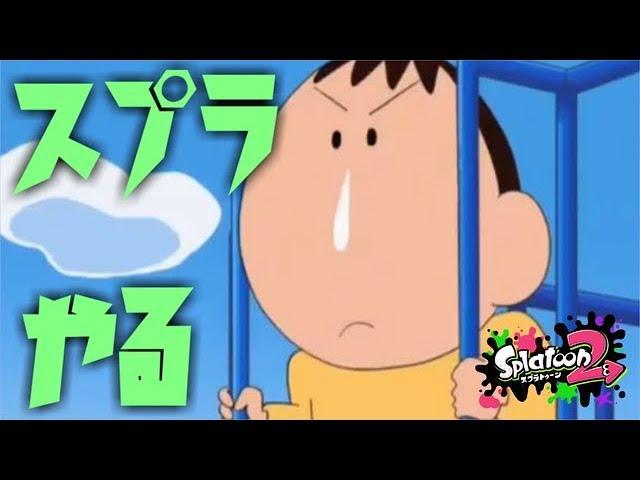【スプラトゥーン2】似てないモノマネシリーズ ボーちゃん編