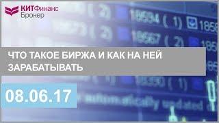 видео 5.БИРЖИ И ИХ РОЛЬ В РЫНОЧНОЙ ЭКОНОМИКЕ