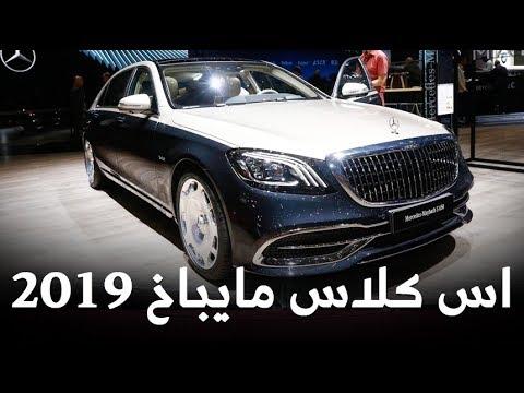 مرسيدس اس كلاس 2019 مايباخ تكشف نفسها رسمياً Mercedes ...