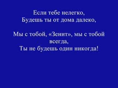ГИМН ЗЕНИТА