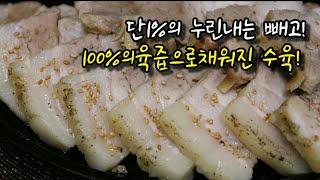 돼지고기요리[돼지고기 수육찜]더이상 고기를 물에 푹~담…