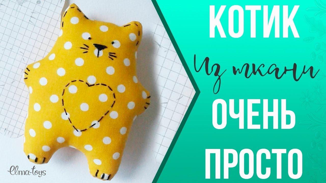 ❤️ Как сшить примитивного котика | Валентинка или милый подарок своими руками | Elma-toys