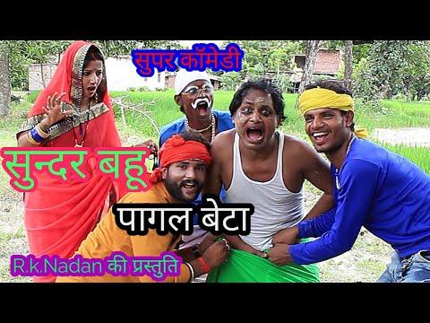 Download PAGAL BETA  Sundar Bahu (R.k.Nadan ki prastuti)