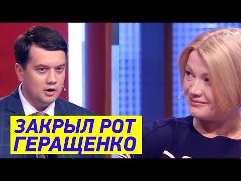 Слуга Народа Разумков ЗАТКНУЛ депутатов Порошенко за ОТКРОВЕННУЮ ЛОЖЬ
