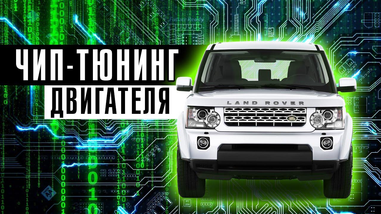 ЧИП-ТЮНИНГ ДВИГАТЕЛЯ | Прошить и НЕ УБИТЬ свой автомобиль! | О чем молчит Land Rover?