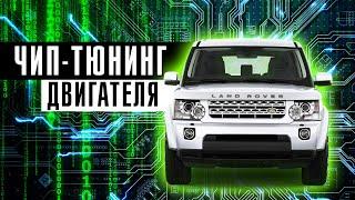 ЧИП-ТЮНИНГ ДВИГАТЕЛЯ | Прошить и НЕ УБИТЬ свой автомобиль! | О чем молчит Land Rover? cмотреть видео онлайн бесплатно в высоком качестве - HDVIDEO