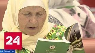 1800 мусульман из Татарстана отправятся в Саудовскую Аравию на паломничество - Россия 24