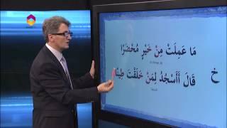 Kur'an Öğreniyorum 18.Bölüm | İzhar 2017 Video